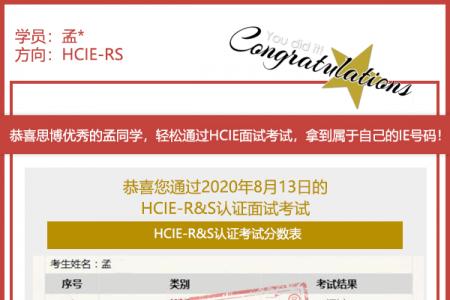 思博109班孟同学漫长而又曲折HCIE考试之路