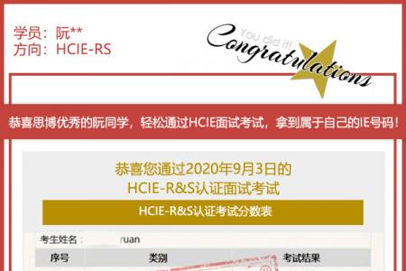 """""""好运""""思博阮同学分享HCIE考试心得"""