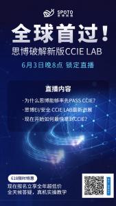 重磅!思科CCIE全球首过!