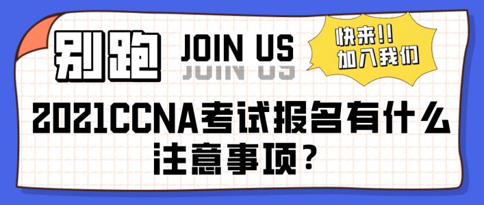 2021 CCNA考试报名有什么注意事项?