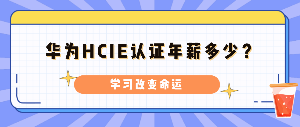 华为HCIE认证年薪多少?