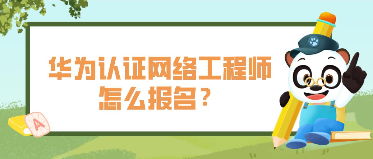 华为认证网络工程师怎么报名?
