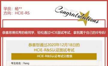 思博111班杨同学HCIE笔试实验面试成功&失败备考心得