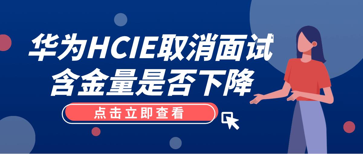 华为HCIE取消面试含金量是否下降