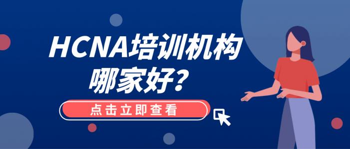 HCNA培训机构哪家好?