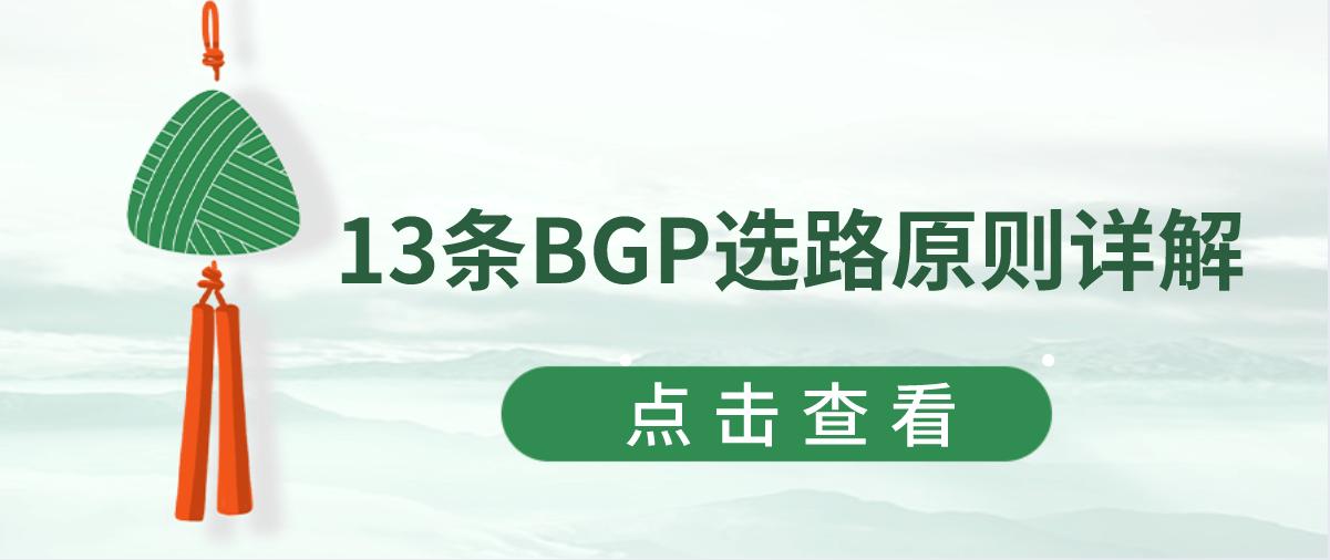 13条BGP选路原则详解