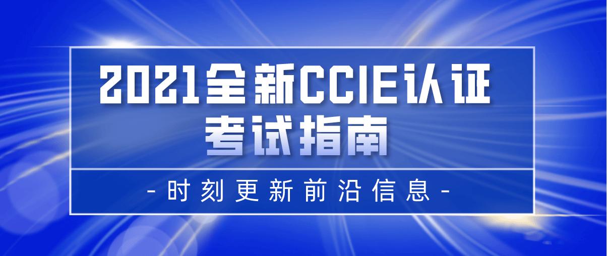 2021全新CCIE认证考试指南