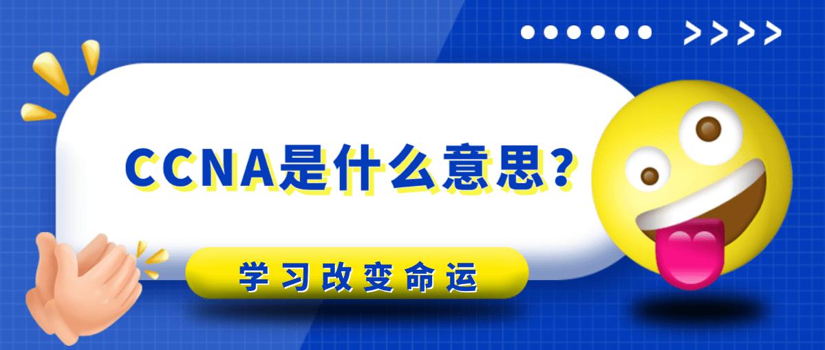 CCNA是什么意思?