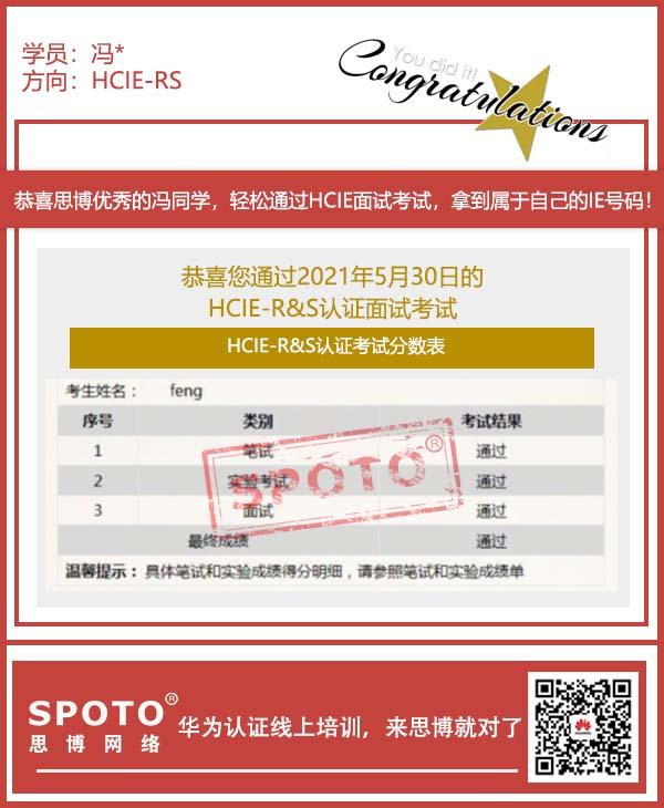 思博冯同学HCIE证书