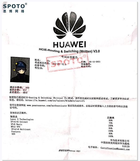 思博苏同学通过HCIE-RS3.0新版笔试