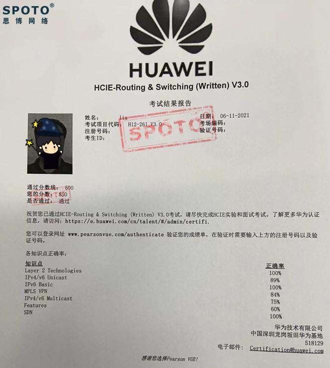 思博刘同学通过HCIE-RS3.0新版笔试
