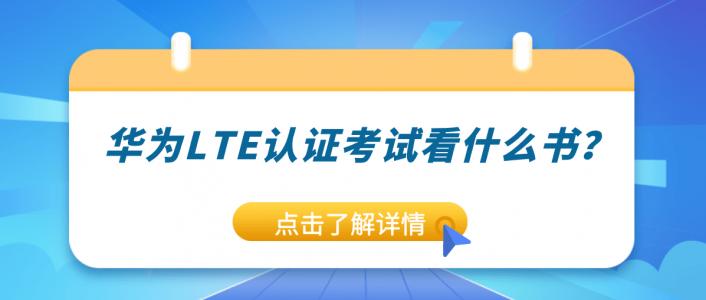 华为LTE认证考试看什么书?
