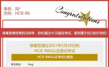 思博冯同学9个月HCIE之路
