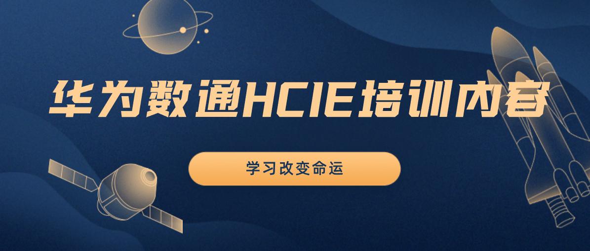 华为数通HCIE培训内容