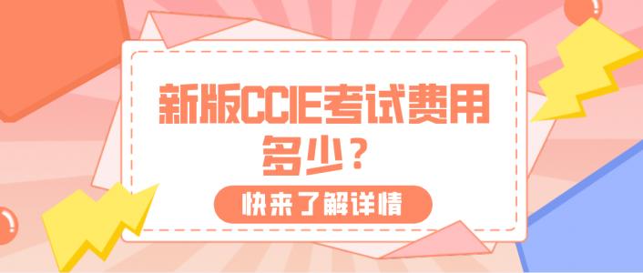 新版CCIE考试费用多少?