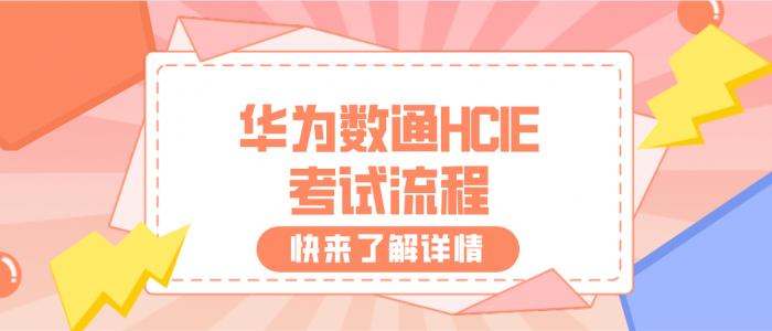 华为数通HCIE考试流程
