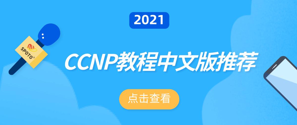 CCNP教程中文版推荐