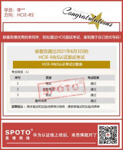 思博李同学分享:HCIE没有捷近,只有坚持