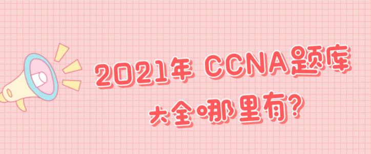 2021年CCNA题库大全哪里有?