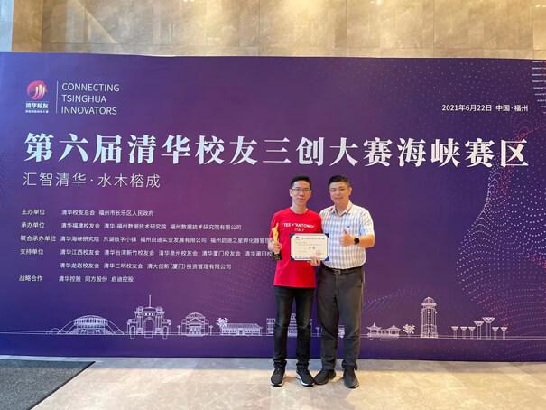熊猫同学创始人胡明校长领奖现场