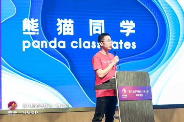 熊猫同学创始人胡明校长路演现场