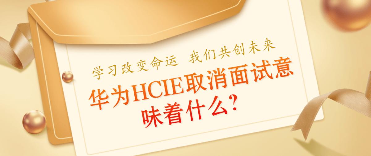 华为HCIE取消面试意味着什么?