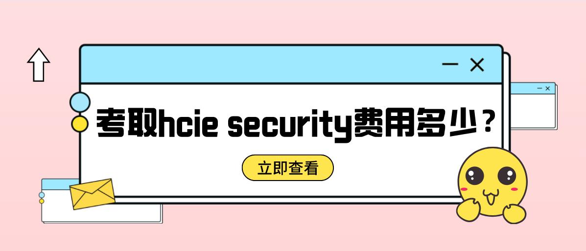 考取hcie security费用多少?