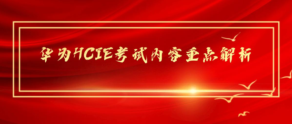 华为HCIE考试内容重点解析