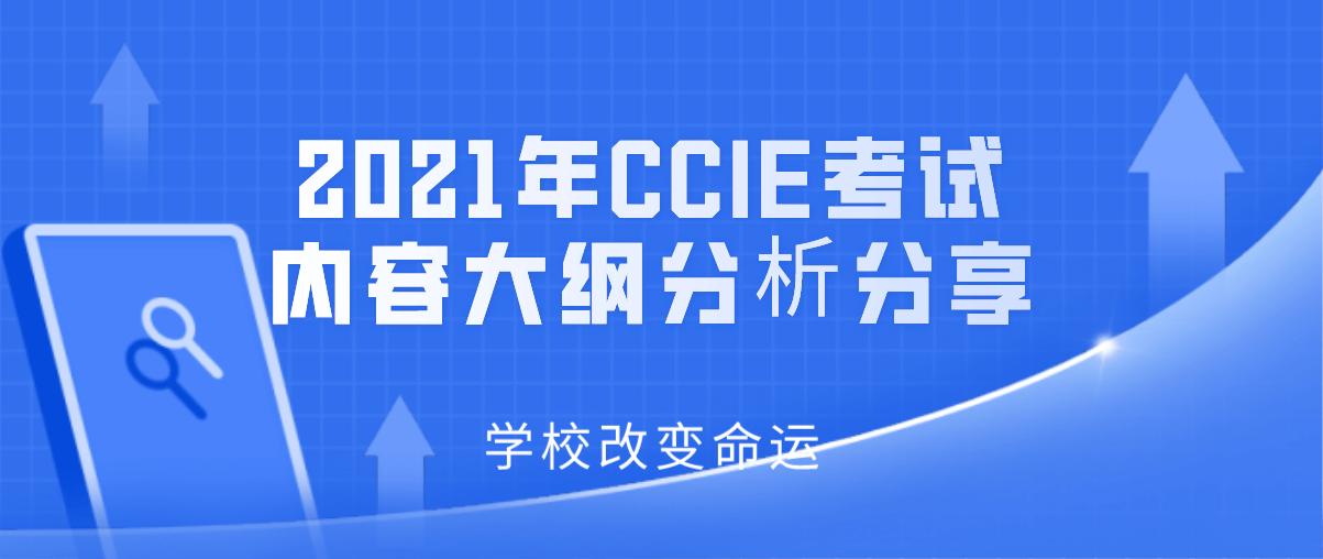2021年CCIE考试内容大纲分析分享