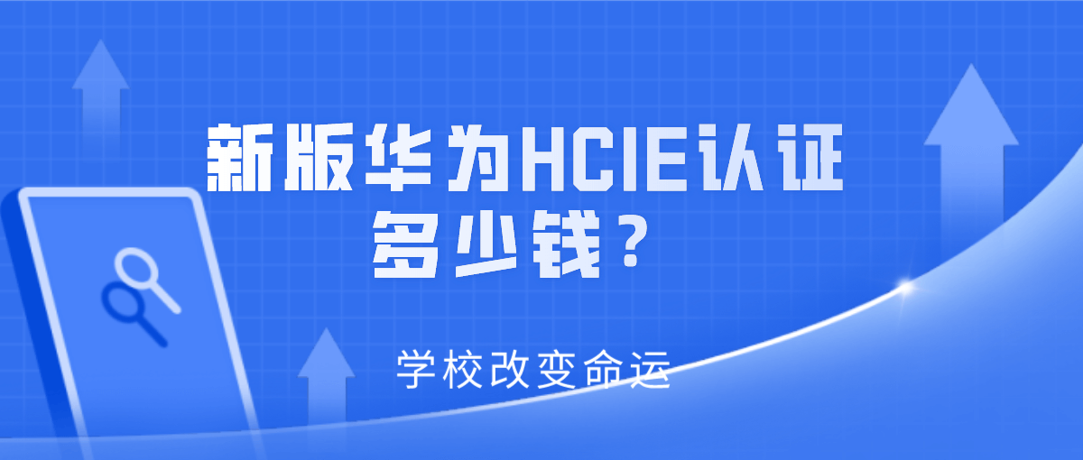 新版华为HCIE认证多少钱?