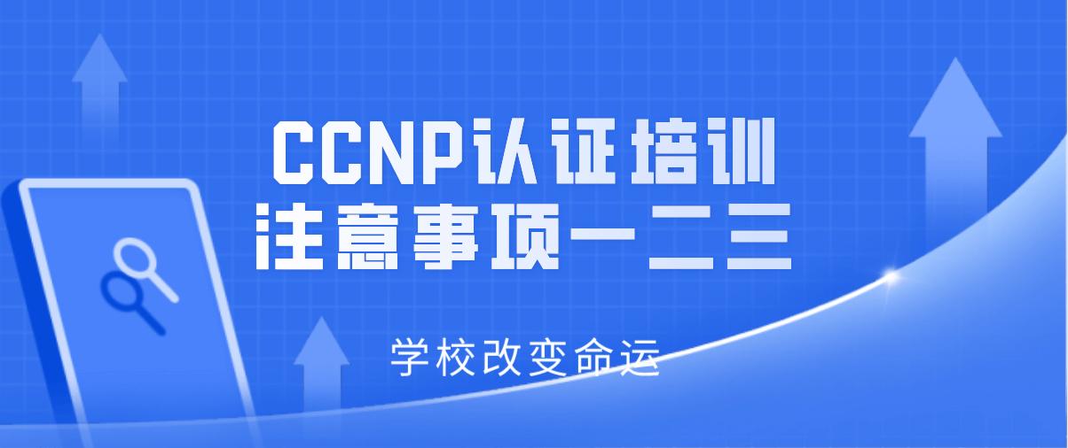 CCNP认证培训注意事项一二三