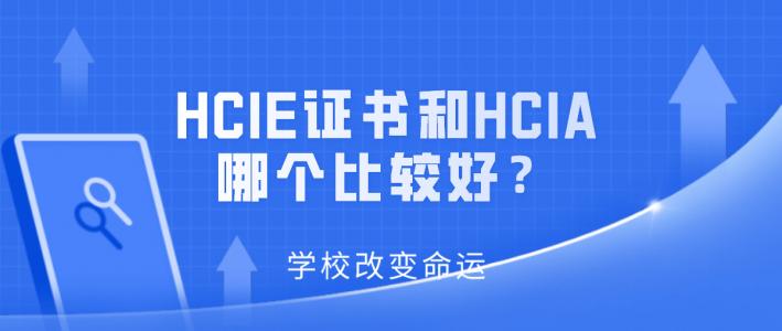HCIE证书和HCIA哪个比较好?