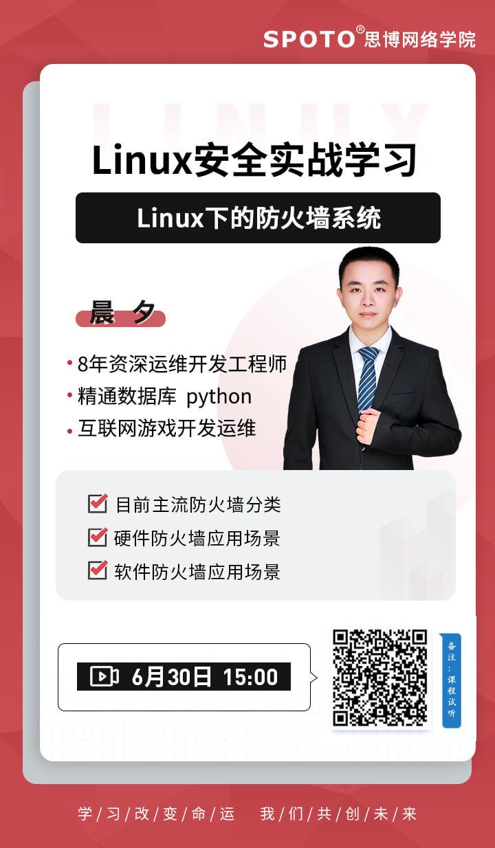 Linux安全实战学习—Linux下的防火墙系统