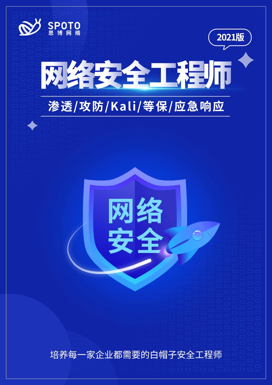 网络安全工程师2021版