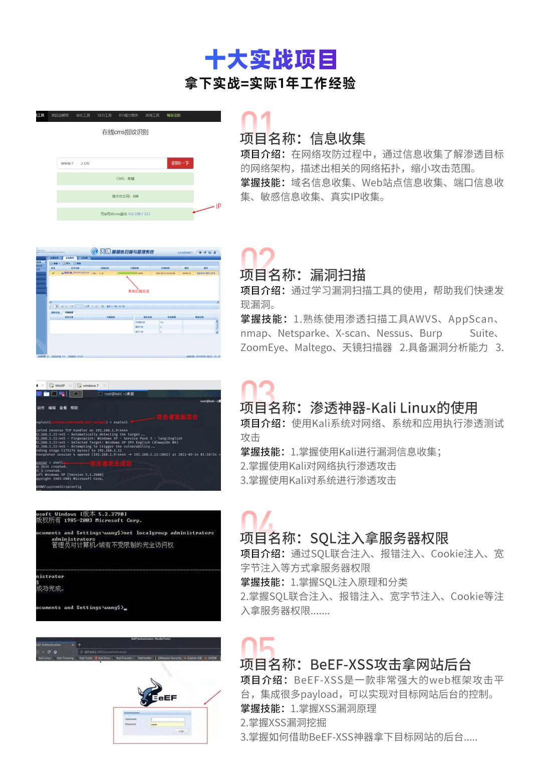 网络安全工程师实战项目-1