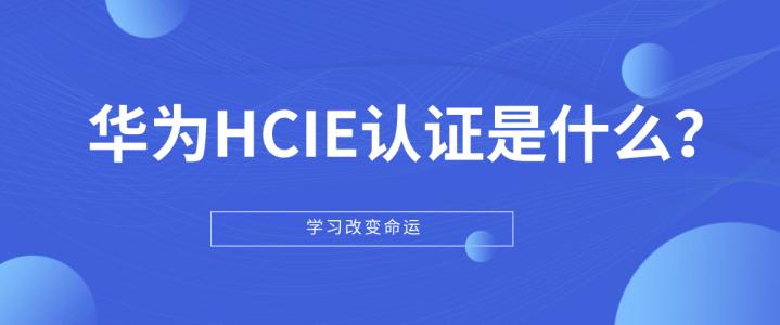 华为HCIE认证是什么?