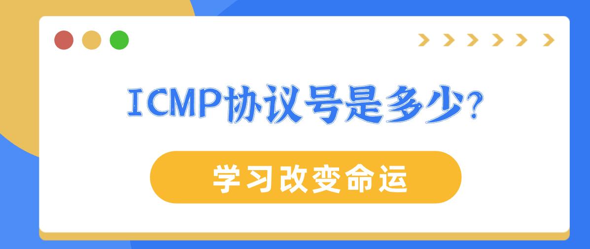 ICMP协议号是多少?