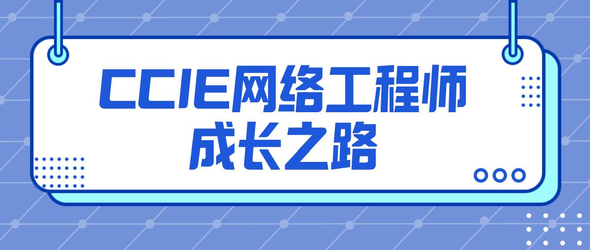 CCIE网络工程师成长之路