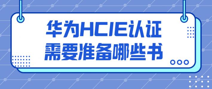 华为HCIE认证推荐书目有哪些?