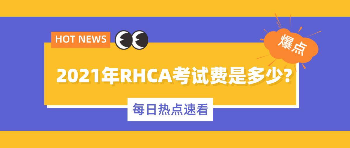 2021年RHCA考试费是多少?