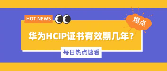 华为HCIP证书有效期几年?