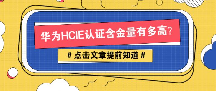 华为HCIE认证含金量有多高?