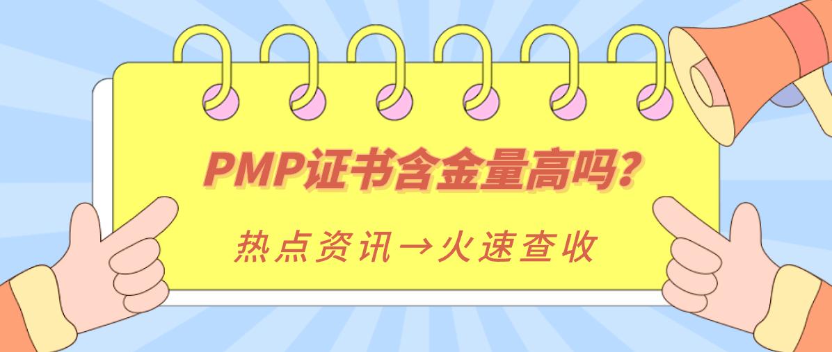 PMP证书含金量高吗?