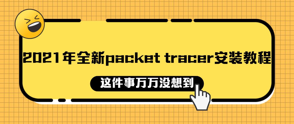 2021年全新packet tracer安装教程