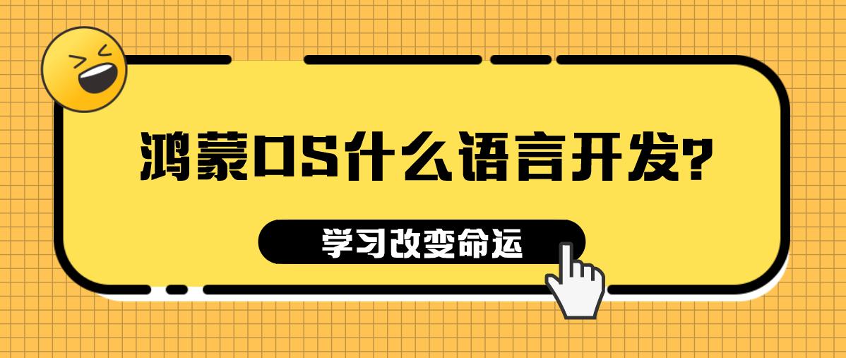 鸿蒙OS什么语言开发?