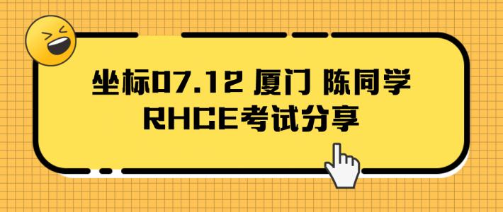 坐标07.12 厦门 陈同学RHCE考试分享
