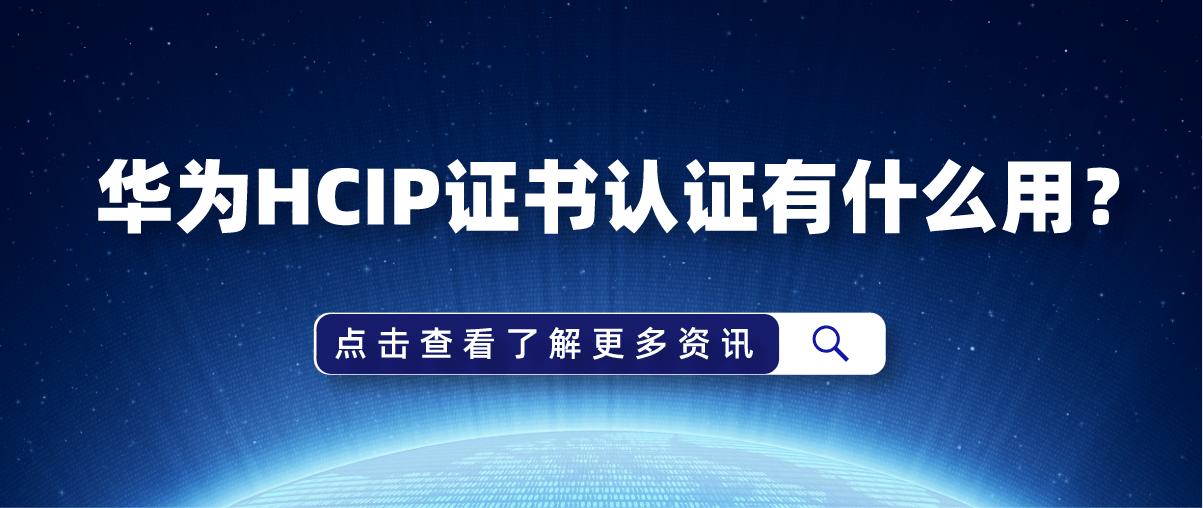 华为HCIP证书认证有什么用?