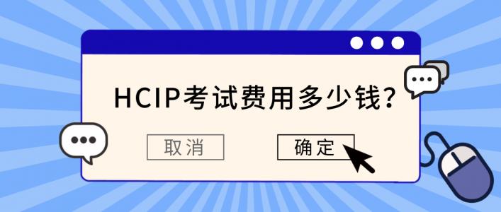 HCIP考试费用多少钱?