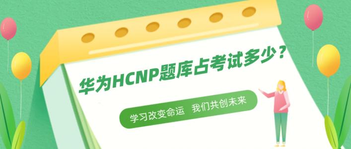 华为HCNP题库占考试多少?