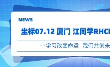 坐标07.12 厦门 江同学RHCE考试分享